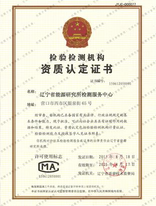 辽宁省能源研究所有限公司检测服务中心资质认定证书